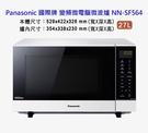 Panasonic 國際牌 燒烤變頻微波...