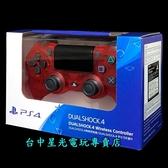 現貨【PS4 新款無線控制器】 SONY原廠 無線手把 水晶紅 台灣公司貨 【CUH-ZCT2G】台中星光