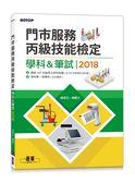門市服務丙級技能檢定--學科 & 筆試|2018