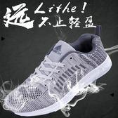 夏季新款透氣運動鞋男休閒跑步鞋飛織網眼輕質鞋時尚潮男鞋學生鞋