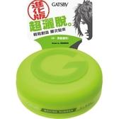 GATSBY空氣塑型髮腊80g【愛買】