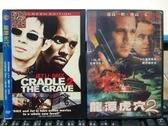 挖寶二手片-D68-000-正版DVD-電影【龍潭虎穴1+2/系列2部合售】-(直購價)