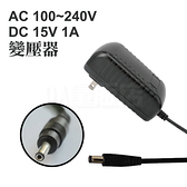 DC 15V 1A 變壓器 AC 110~240V 內徑2.1 外徑5.5 電源供應器(19-008)