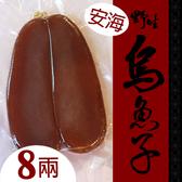 安海野生烏魚子8兩/盒