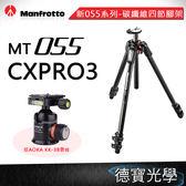 Manfrotto MT 055 CXPRO3 送AOKA KK-38 高階水平阻尼雲台+原廠腳架袋  公司貨 送抽獎券