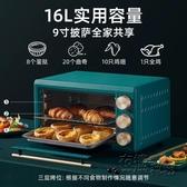電烤箱 RonnebyBruk電烤箱家用小型烘焙多功能迷你家庭一體機大容量台式 雙十二全館免運