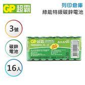 GP超霸 3號 綠能特級 碳鋅電池16入