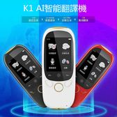 K1 AI智能自動翻譯機 1200萬畫速拍照翻譯 對話翻譯 4G內存録音筆 出國必備品 75國語言