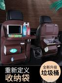 汽車座椅背收納袋掛袋置物盒車載多功能餐桌車內飾儲物箱裝飾用品CY『小淇嚴選』