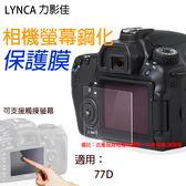 攝彩@佳能 Canon 77D 相機螢幕鋼化保護膜 力影佳 相機螢幕保護貼 鋼化玻璃貼 佳能保護貼