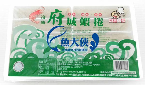 D1【魚大俠】FF090府城蝦捲(10條/盒)