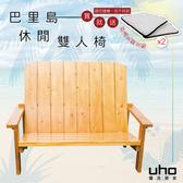【久澤木柞】巴里島實木休閒雙人椅(DIY組合傢俱)-松木淺