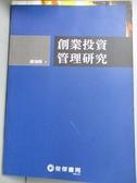 【書寶二手書T3/大學商學_HNZ】創業投資管理研究_盧瑞陽