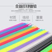 3D涂鴉筆打印筆環保PLA耗材創意立體繪圖更換直條線條打印機材料 英雄聯盟