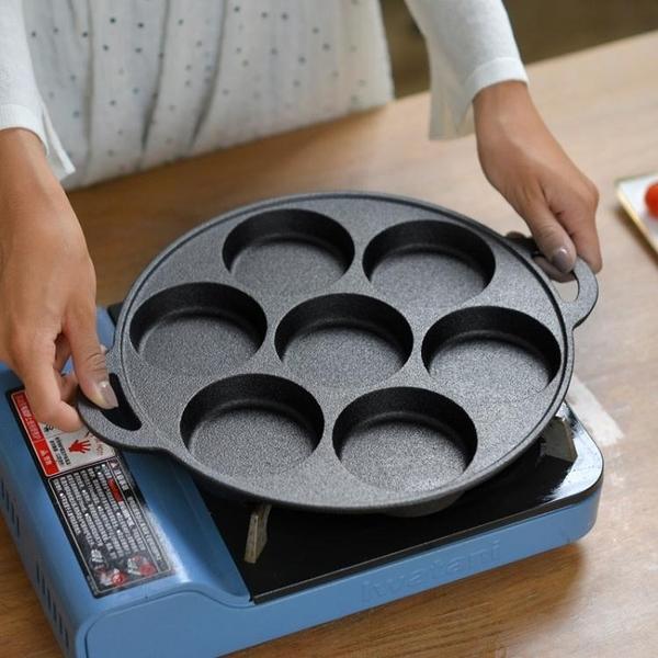 七孔煎鍋鑄鐵雞蛋漢堡機加深煎蛋模具家用不粘平底鍋無涂層蛋餃鍋 一木良品