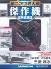 第二次世界大戰傑作機經典收藏誌 1023...