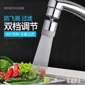 廚房水龍頭萬向轉向起泡器防濺頭出水嘴加長過濾網防濺水器 PA945『紅袖伊人』