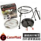 【Camp Maid 美國鑄鐵鍋好幫手四件豪華套裝】60006/鍋架+夾式炭盆+烤架+鍋蓋座/荷蘭鍋用具