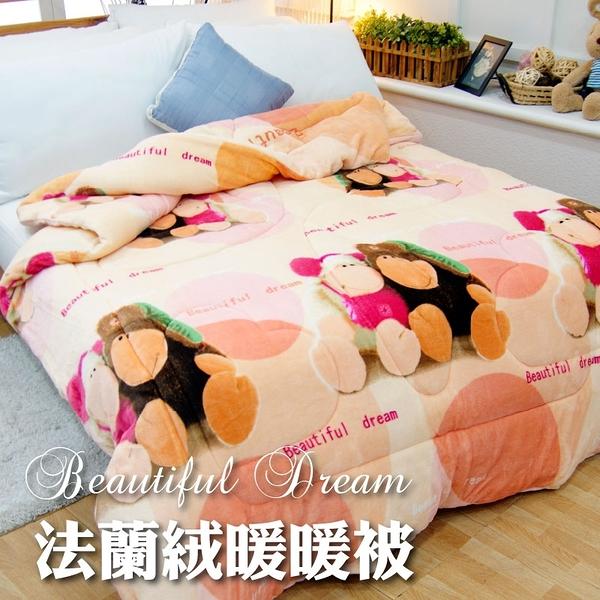 暖暖被 法蘭絨 冬季必備 Beautiful Dream-【亮麗色彩、可當棉被使用 】