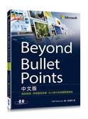 Beyond Bullet Points中文版:跳脫框架,用視覺說故事,以小搏大的逆轉勝簡報術