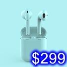 i3無線藍牙耳機彈窗版 tws5.0雙耳含充電倉 觸控/自動配對/siri功能 雙耳無線耳機