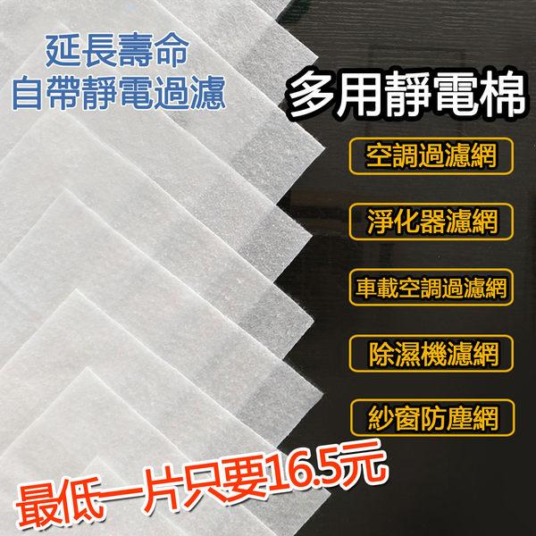DIY小米静電棉 多用靜電棉 靜電過濾棉 空氣清淨機 空調濾網 靜電 除PM2.5 防塵 【O3497】