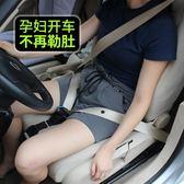 孕婦防勒肚安全帶汽車用品懷孕開車托腹帶 歐亞時尚