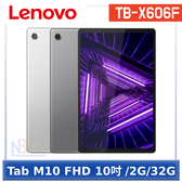Lenovo Tab M10 FHD 10吋 【0利率,送10吋保護套+觸控筆】 平板 TB-X606F (2G/32G)