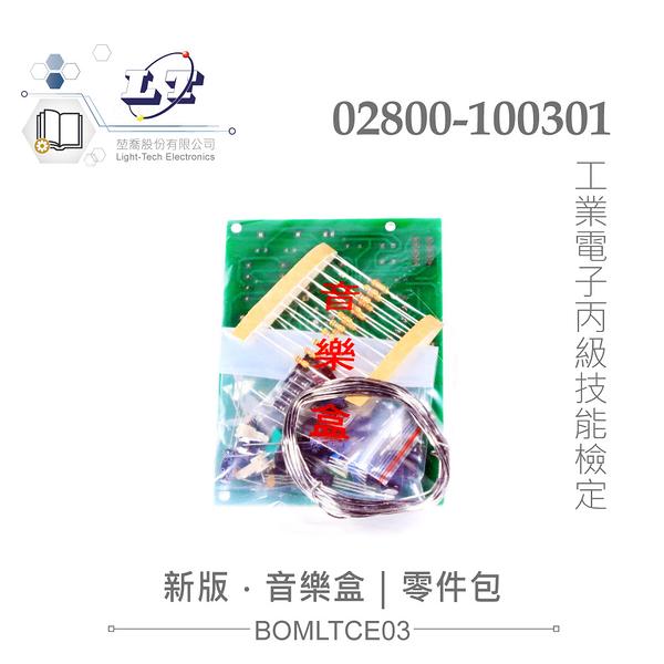 『堃邑Oget』丙級技術士技能檢定 工業電子 音樂盒 全套零件包+電路板
