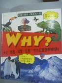 【書寶二手書T9/少年童書_YBT】新編彩圖版十萬個為什麼 = Why?_溫寧