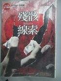 【書寶二手書T6/一般小說_HKN】殘骸線索_派翠西亞.康薇爾