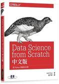 Data Science from Scratch中文版:用Python學資料科