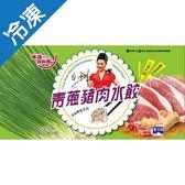 冰冰好料理手工青蔥豬肉水餃800G【愛買冷凍】