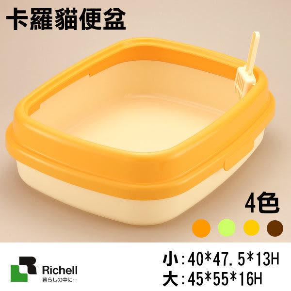 [寵樂子]《日本Richell》卡羅貓便盆/圓弧造型質感舒適好用-4色 (M)56941