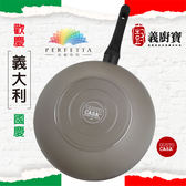 〚義廚寶〛✺歡慶[義大利]國慶✺ 完美系列32cm深炒鍋[PC18]
