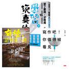 蔡淇華學習三書:《學習,玩真的!》+《寫...