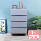 特惠-《真心良品》賽勒斯四層組裝收納櫃(120L)1入組