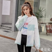 防曬衣服女生夏裝2020新款初中高中學生韓版寬鬆百搭長袖薄款外套 KP1461【花貓女王】