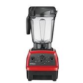 Vitamix~探索者全食物調理機 E320 -紅色 (陳月卿推薦)