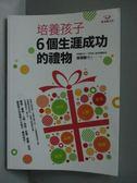 【書寶二手書T1/親子_KAC】培養孩子6個生涯成功的禮物_張德聰