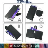 ☆愛思摩比☆PDair SONY Xperia T3 D5103 側翻 / 下掀式 手拿直式 腰掛橫式皮套 可客製顏色
