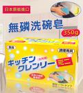 日本 無磷洗碗皂 家事 碗 手套 廚房 ...