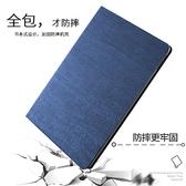 iPad保護套 蘋果iPad Pro10.5保護套簡約a1701皮套平板電腦pro10.5英寸防摔殼