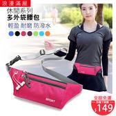 運動腰包 韓版新款多功能腰包防水運動跑步包小包男女戶外薄款女包腰包 7色
