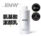 RNW 氨基酸洗面乳 洗面露 洗面皂 洗顏慕斯 清除黑頭 臉部 細緻泡沫 潔顏乳 卸妝二合一 青春痘