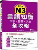 (二手書)新日檢N3言語知識【文字‧語彙‧文法】全攻略(修訂二版)