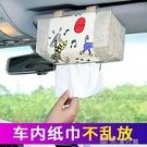 車載面紙盒 布藝車載紙巾盒創意抽紙吸頂式掛式遮陽板車內汽車用品多功能 『獨家』流行館