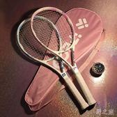 單人初學者專業單打帶線男女碳素纖維網球拍xx5604【野之旅】TW