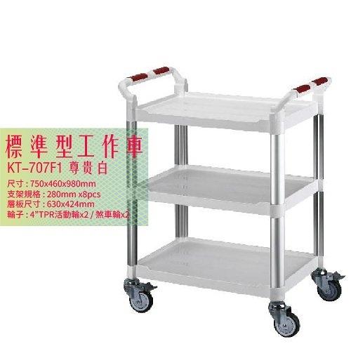 KT-707F1《標準型工作車》白 工作車 手推車 工具車 餐車 置物車 收納車