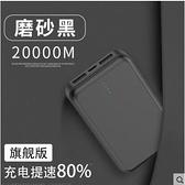 現貨 行動電源迷妳充超薄大容量通用小巧型真20000M手機蘋果萬能便攜快充閃行動電源